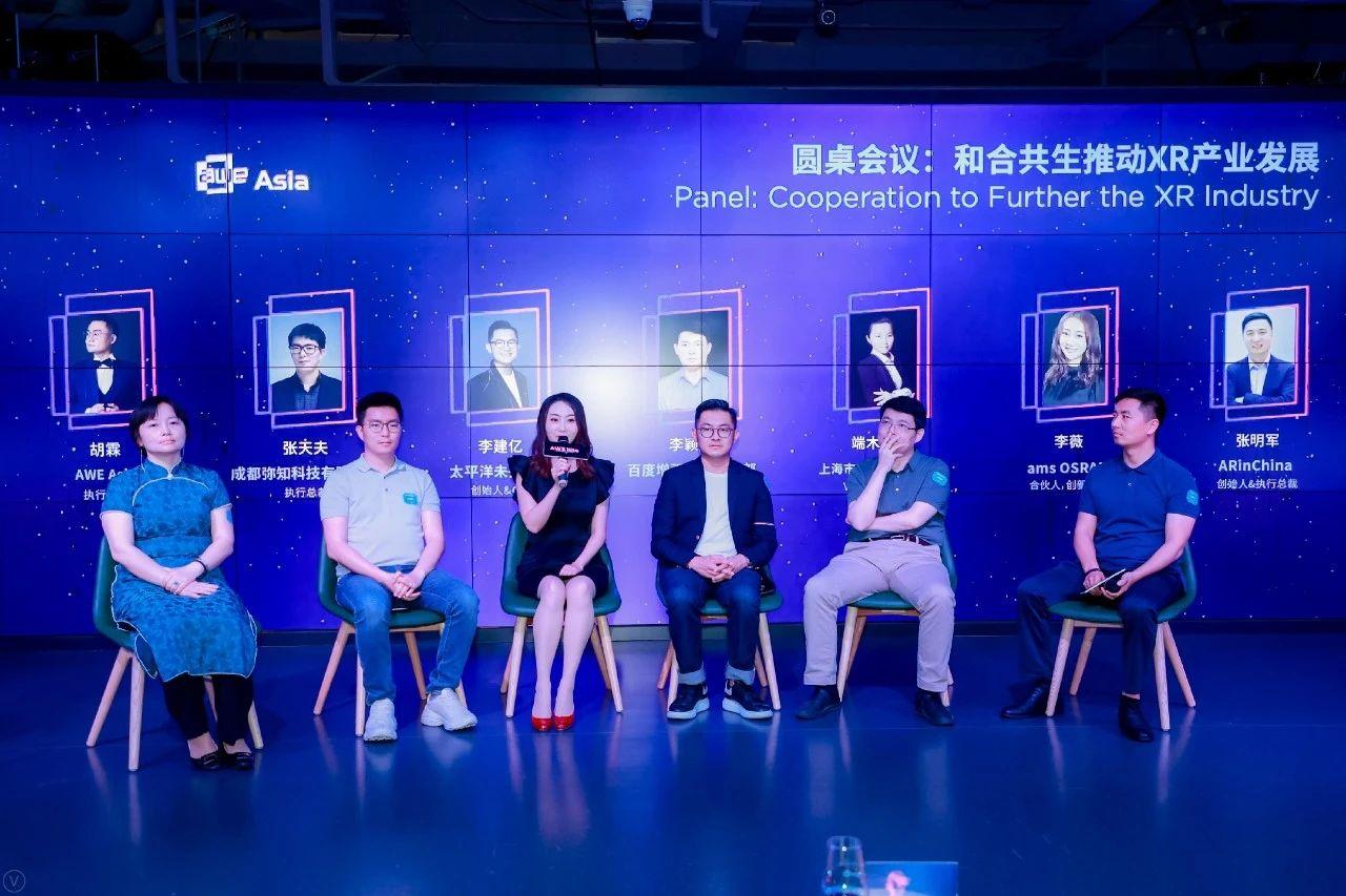 AWE Nite国际顶级XR产业沙龙在上海外滩如期举行