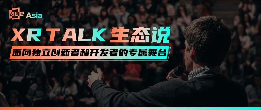 """「XR TALK 生态说」获商汤科技赞助,快看这届生态说圈住了哪些""""黑马""""!"""