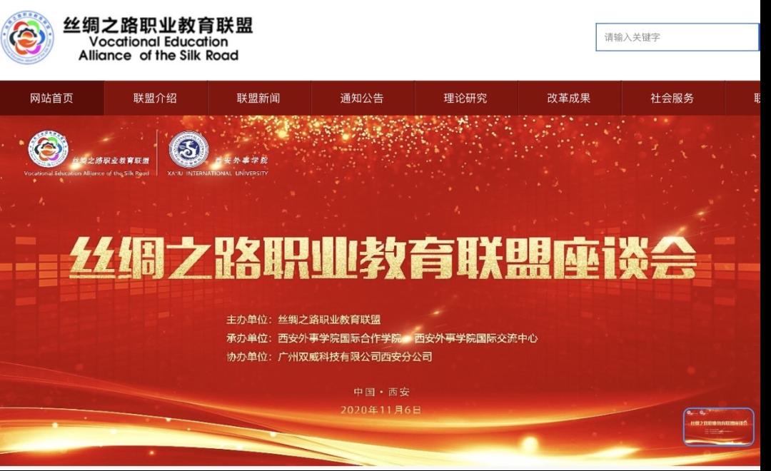 【AWE Asia 2021】丝绸之路职业教育联盟受邀参加AWE Asia 2021 世界XR产业博览会