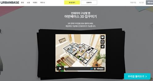 """韩国""""贝壳看房""""VR三维可视化家居平台Urbanbase获130亿B+轮融资"""