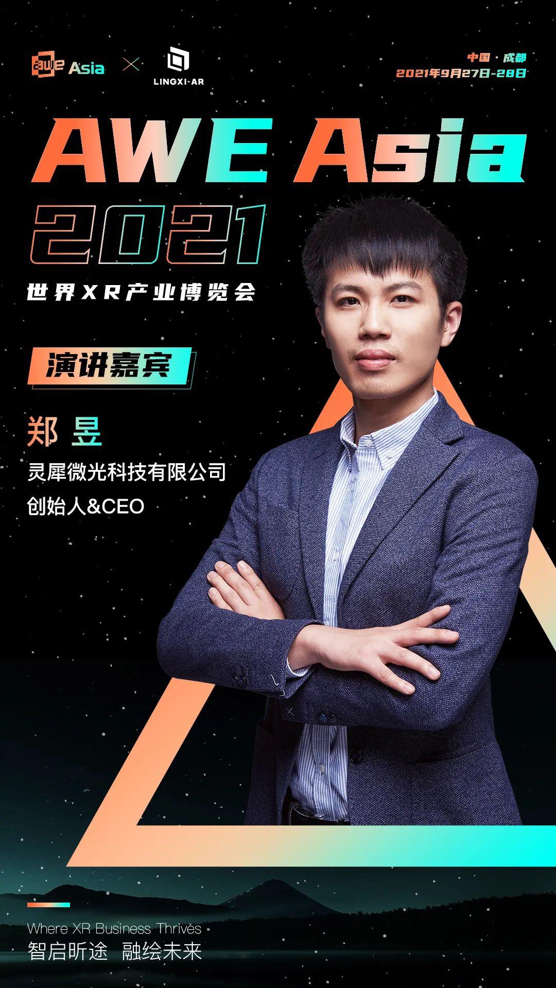 灵犀微光科技、艾迈斯欧司朗、广州虹科电子、螳螂慧视科技和Planet O确认出席AWE Asia 2021