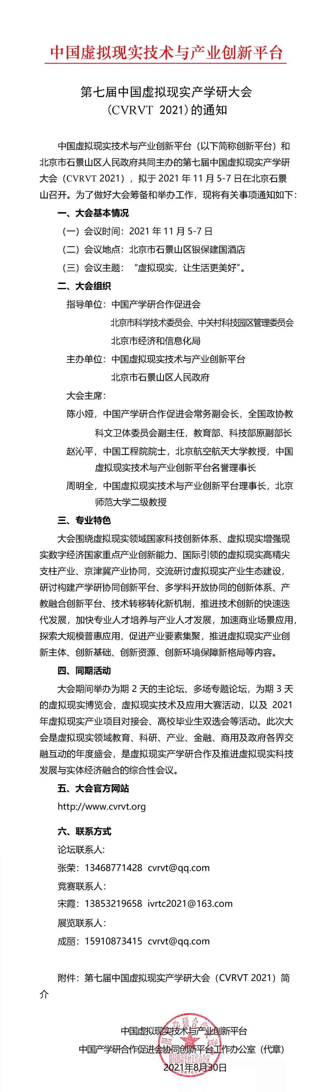 第七届中国虚拟现实产学研大会 (CVRVT 2021)通知